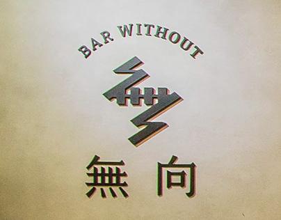 無向酒吧 Bar Without