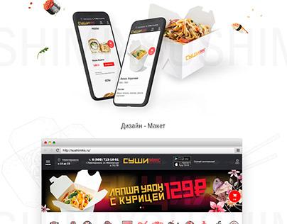 Интернет магазин по доставке суши