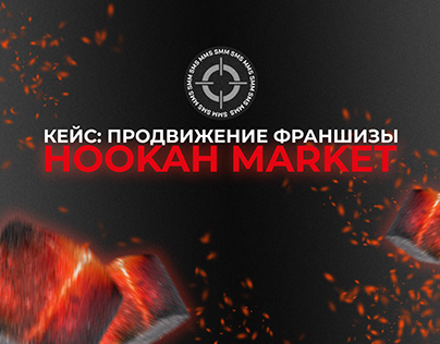 КЕЙС: Таргетированная реклама для HOOKAH MARKET