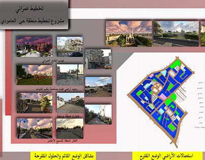 تخطيط منطقة حي العامودي- غزة