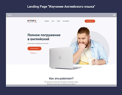 "Landing Page ""Изучение Английского языка"""