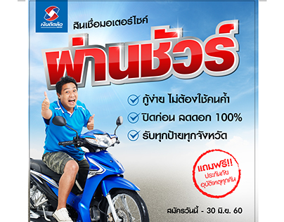 Line Ad : NTL
