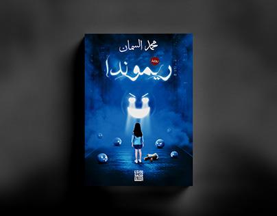 RIMONDA | Novel Cover