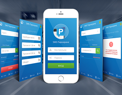SMS Parking Control Application
