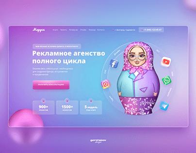 Landing page — Marketing agency