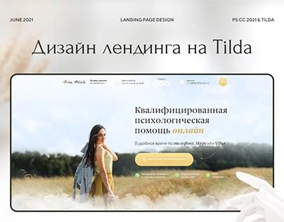 Landing page для психолога (website psychologist )