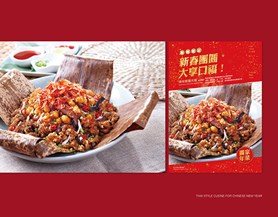 2016 THAI STYLE CUSINE FOR CHINESE NEW YEAR