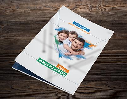 Wa3ehom w E7mehom Campaign - Graduation Book 2018