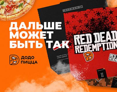 Коробки для ДОДО пиццы