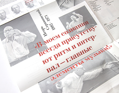 Igor Stravinsky anniversary year in Moscow Conservatory