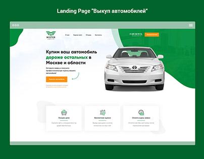 "Landing Page ""Выкуп автомобилей"""