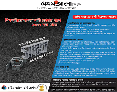 PRIME BANK FOUNDATION NEWSPAPER AD