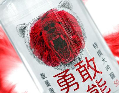 Brave Bear Sake (勇敢な熊 大吟醸)