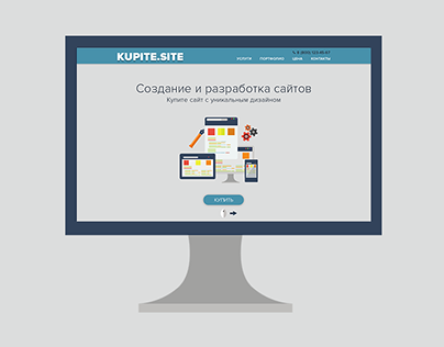 Kupite.site A design for a web studio site