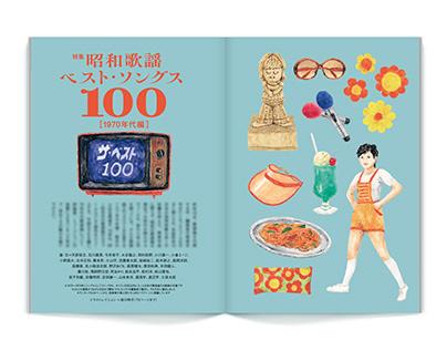 music magazine July 2021 issue