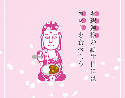 Buddha's birthday festival 2019 with Curry.