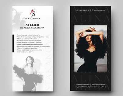 Brandbook для ателье Алины Стакановой