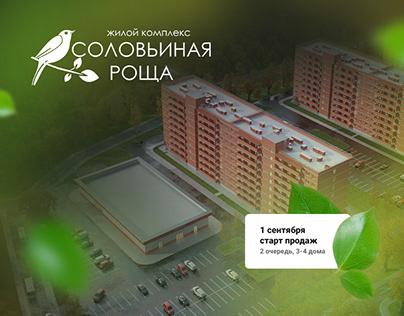 ЖК Соловьиная Роща. Жилой комплекс