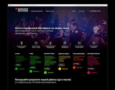 Landing Page для студии звукозаписи «Moscow Records»