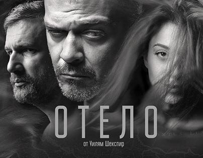 Othello - Drama Theatre Varna