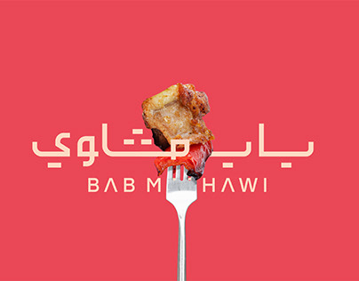 Bab Mashawi باب مشاوي