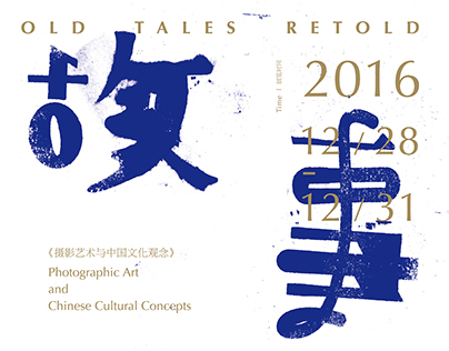 Old Tales Retold Poster 故事新编展览海报