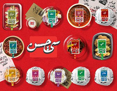 C Hassan restaurant branding