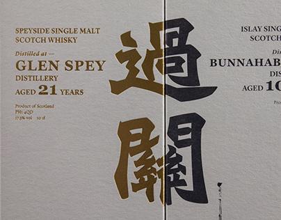 過關 — 李純恩|松蔭藝術 × 威叻酒業 Whisky Packaging
