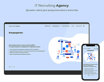 It recruiting agency