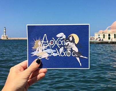 Ancient Greece | Postcard