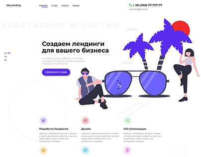 Lnading page for digital agency