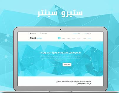 Streo Centre Web Site Design