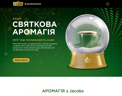 Jacobs. Promo web site