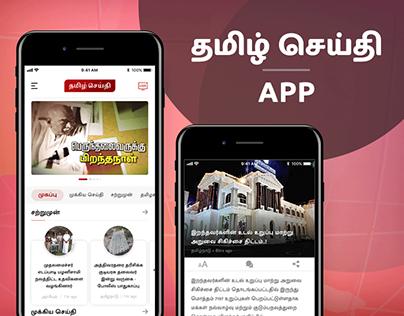 தமிழ் செய்தி Tamil News App