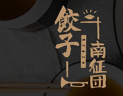 饺子南征团