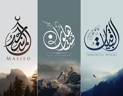 ( Oasis of Arabic calligraphy )