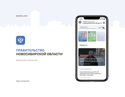 Mobile app NSO