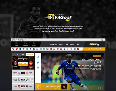 filgoal Redesign
