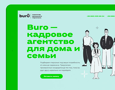 Landing page for home staff agency