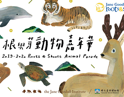 插畫設計|珍古德協會-根與芽動物嘉年華