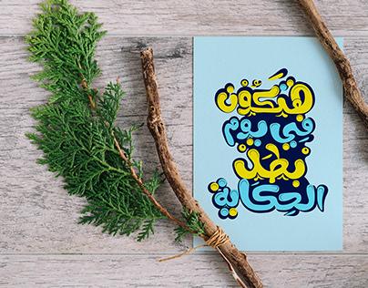 calligraphy arabic-هتكــون في يــوم بطــل الحكايــة