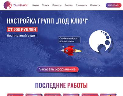 Лендинг СММ агентства (Landing page for SMM agency)