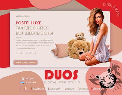 Postel Luxe интернет магазин текстиля
