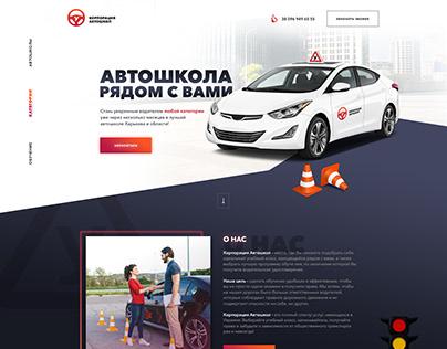 Корпорация Автошкол. Landing page. Создание логотипа