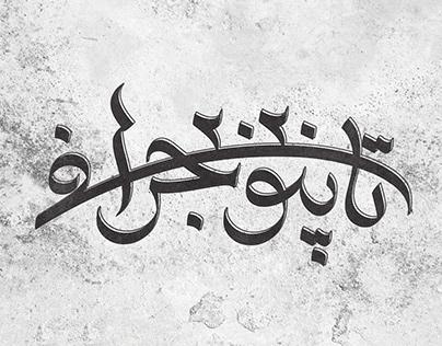 Arabic typography | تايبوجرافى عربى