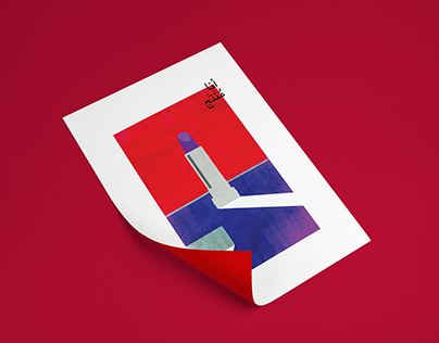 Bernard Stein | Poster Design Workshop