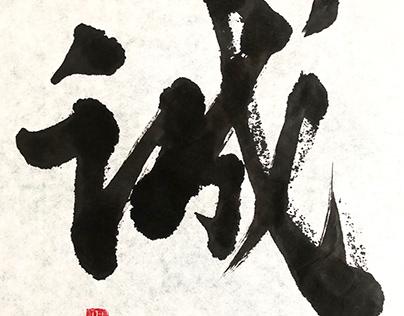 誠 Makoto-Sincerity