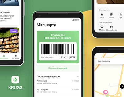 Krugs - Loyalty Program App | UI/UX Design
