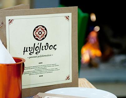 """Branding / """"Milolithos"""" Music Restaurant"""