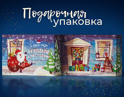 New year's gift box | Подарочная коробка